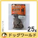 コアシード 丹波薬草鹿(ジャーキー) 25g 【愛犬間食用】