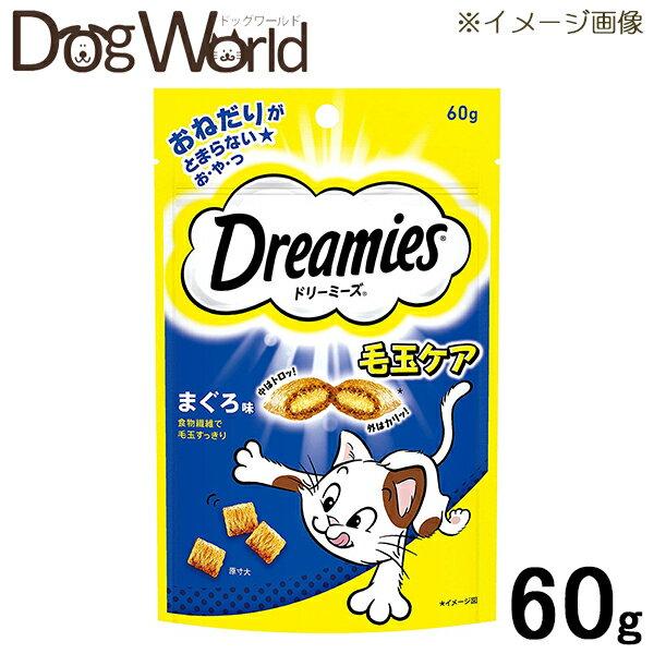 マースジャパン ドリーミーズ 毛玉ケア まぐろ味 60g