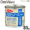 デビフ 犬用流動食 カロリーエース プラス 85g