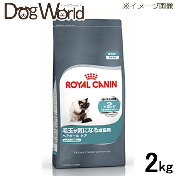 ロイヤルカナン FCN ヘアボール ケア 2kg [1400]