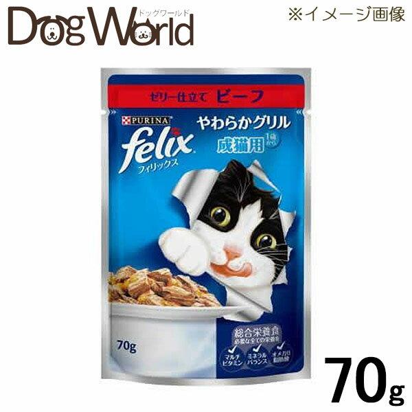ピュリナ フィリックス やわらかグリル 成猫用 ...の商品画像