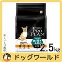 プロプラン ドッグ 超小型犬・小型犬 成犬用 チキン 2.5kg 【オプティライフ】
