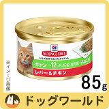 ヒルズ サイエンスダイエット キトン レバー&チキン 幼猫・母猫用 缶詰 85g×1缶