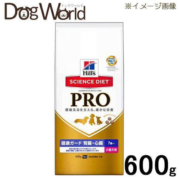 ヒルズ サイエンス・ダイエット プロ 小型犬用 健康ガード 腎臓・心臓 600g[賞味:2019/10]