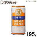 アース APPE(アペ) 195g 缶 【高嗜好性栄養補給/リキッド(液剤)】
