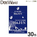 H&J JIN(ジン)30 30包入り 【動物用乳酸菌食品】 05P03Dec16