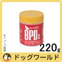 共立商会 BPDs(ビーピーディーエス) 220g 【猫用サプリメント】