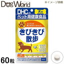 DHC きびきび散歩(愛犬用) 60粒入 【国産】