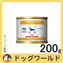 【ばら売り】 ロイヤルカナン 犬用 療法食 心臓サポート2 缶詰 200g