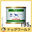 【ばら売り】 ロイヤルカナン 犬用 療法食 減量サポート 缶詰 195g 05P03Dec16