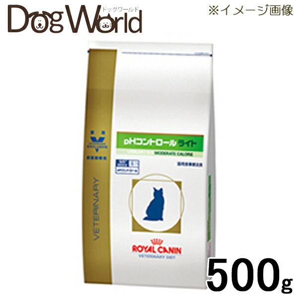 ロイヤルカナン 猫用 療法食 pHコントロール ライト 500g
