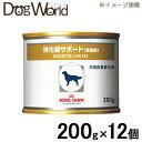 ロイヤルカナン 犬用 療法食 消化器サポート 低脂肪 缶詰タイプ 200g×12個 ★キャンペーン★