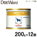 ロイヤルカナン 犬用 療法食 心臓サポート2 缶詰タイプ 200g×12個