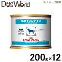 ロイヤルカナン 犬用 療法食 低分子プロテイン 缶詰 200g ×12個 ★キャンペーン★