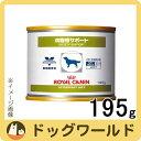 【ばら売り】 ロイヤルカナン 犬用 療法食 満腹感サポート 缶詰 195g