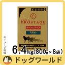 プロステージ ポーク&ライス アダルト 6.4kg (800g×8袋) 【ドッグフード/成犬用】