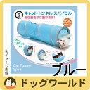 猫壱 キャット トンネル スパイラル ブルー 【猫用おもちゃ】