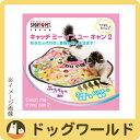 SPORT PET キャッチ ミー イフ ユー キャン2 【猫用おもちゃ】 05P03Dec16