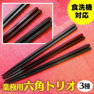 リターナブル プラスチック chopsticks