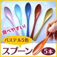 食べやすいスプーン 大 樹脂製 パステル5色 (5本セット)日本製 カレースプーン 普段使い 食洗機対応/プラスチック/大人用/子供【RCP】 セール