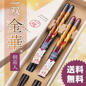 プレゼント 引き出物 chopsticks