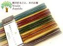 【食洗機対応 箸】木製 フレンチカントリー 5膳 セット ク...