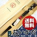 プレゼント おじいちゃん 引き出物 ブランド chopsticks