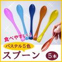 食べやすいスプーン 大 樹脂製 パステル5色 (5本セット)...