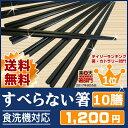 【メール便で送料無料】すべらない箸 10膳入 22.5cm ...