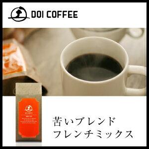 ブレンド フレンチ ミックス コーヒー レギュラー