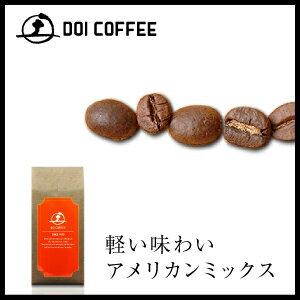 アメリカン ミックス コーヒー レギュラー