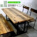 【送料無料】サイズオーダーで造る Beauté [ボーテ] II型脚ダイニングテーブル B103 テーブル 机