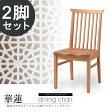【着後レビューでQUOカードプレゼント】椅子 タモ ダイニングチェア 2脚セット JUNO(ジュノ)W460 木製 オイル塗装