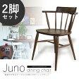 【着後レビューでQUOカードプレゼント】椅子 ウォールナット ダイニングチェア 2脚セット JUNO(ジュノ)W580 木製 ウレタン塗装