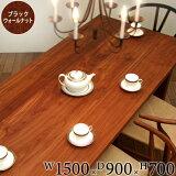 ��Dolce Lady Made �ɥ���� Table W1500��D900 �֥�å���������ʥåȡۡڥ����˥� ̵�� �ơ��֥� ��������ʥå� �������� �ơ��֥� �����˥��å� �?�ơ��֥� ��ӥơ��֥� ��ӥ� �����˥ơ��֥� �̲���