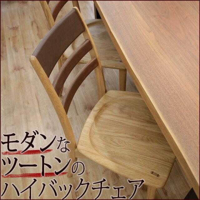 (オーク+ウォールナット材)椅子 チェア 木製 ツートンハイバックチェア【ウオルナット材 ウォルナット walnut ウォールナット チェア ハイバック チェア 木製 子供椅子 ダイニングチェア セット 北欧】 新発売記念!テーブルと同時購入で5%引き!背もたれのウォールナットがアクセントの無垢材ダイニングチェア(オーク+ウォールナット材)