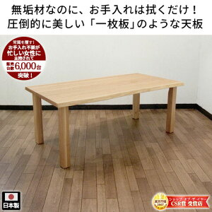 無垢の常識を越えたメンテナンスフリー塗装・タモ無垢材一枚板風ダイニングテーブルアイアン【マザーアースムク・プラスW1800】責任と信頼ある日本職人の手仕事です