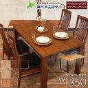 マザーアース コンパクトサイズ W1350×D850×H700 タモ/レッドオーク無垢 ダイニングテーブル リビングテーブル ローテーブル 耐震テー..