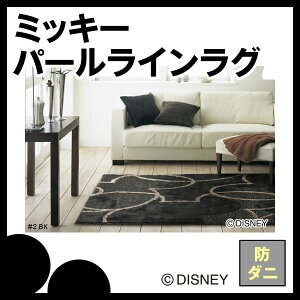 �ǥ����ˡ��ߥå����ѡ���饤��饰DisneyPearlLineRUGDRM-1004140×200cm���ߥΥ�