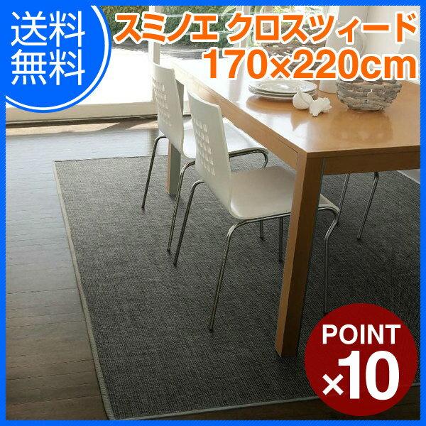 スミノエ ダイニングカーペット DININGダイニング CLOTH TWEED[クロスツイード] 170×220cm