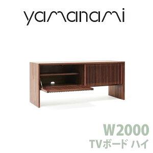 【送料無料】匠工芸 yamanami TVボード ハイ W2000 オ