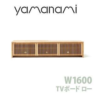 【送料無料】匠工芸 yamanami TVボード ロー W1600 ウ