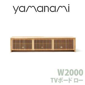 【送料無料】匠工芸 yamanami TVボード ロー W2000 オ