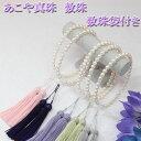 真珠のお数珠(念珠)7.0nn 正絹房 数珠袋付き