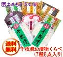 千枚漬お漬物くらべWK300    【送料無料】 【 漬物 ...