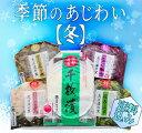 季節のあじわい H26(冬)     京都 漬け物 漬物 詰...