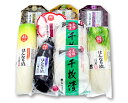 HF50 京のはんなり漬 秋冬・送料込みセット【贈り物・ギフト】 【京つけもの/お歳暮】京