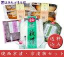 WSA45 焼西京漬 京漬物セット  【送料込み】 西京漬け 千枚漬 さわら西京漬 鮭西京漬