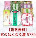 WS30 京漬物ギフト(秋冬)   送料無料 土井志ば漬本舗...