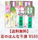 WS40 京漬物ギフト(秋冬)     お歳暮 千枚漬 千枚...